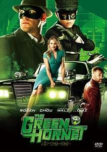 グリーン・ホーネット [DVD]