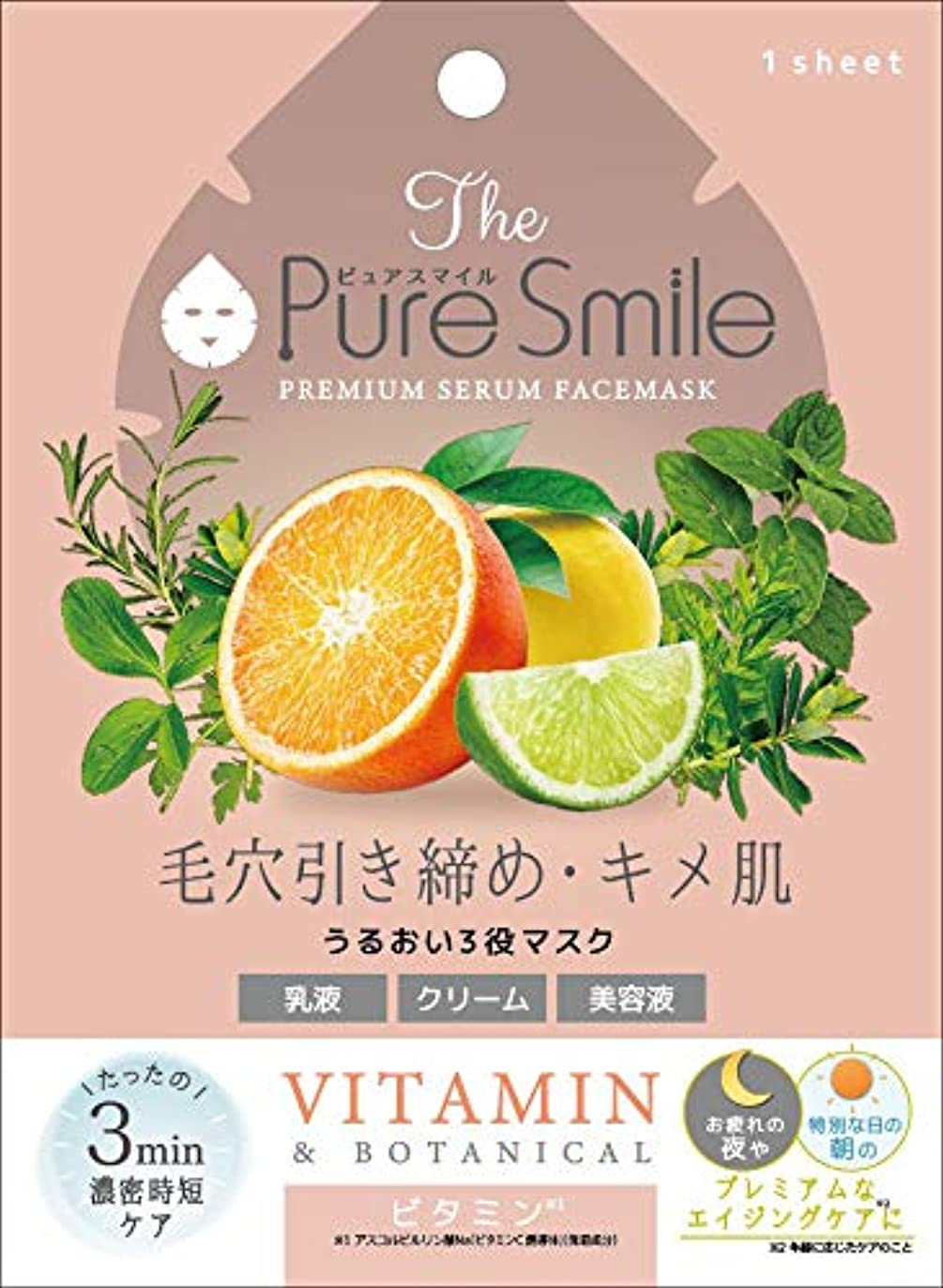 恐ろしいです連結する可能にするPure Smile(ピュアスマイル) ピュアスマイルプレミアムセラムボックス フェイスパック 6枚