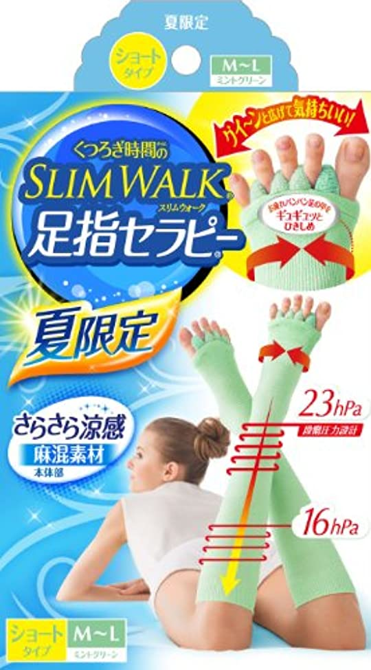 破産服を洗う家庭スリムウォーク 足指セラピー (夏用) さらさら涼感 M-Lサイズ ミントグリーン