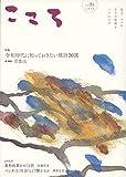 こころ Vol.51 (51)