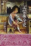 記憶術全史 ムネモシュネの饗宴 (講談社選書メチエ)