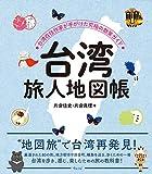 台湾旅人地図帳―台湾在住作家が手がけた究極の散策ガイド 画像