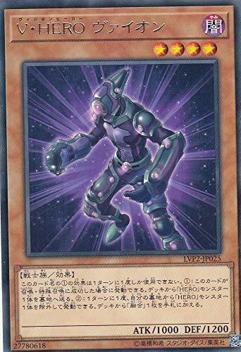 遊戯王 LVP2-JP025 V・HERO ヴァイオン (日本語版 レア) リンク・ヴレインズ・パック2