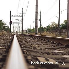 back number「手紙」のジャケット画像