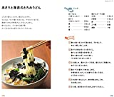 LIFE 副菜2 もうひと皿! (ほぼ日ブックス) 画像