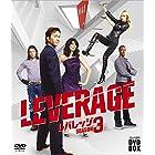 レバレッジ コンパクト DVD‐BOX シーズン3