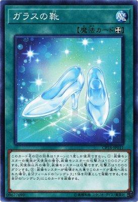 遊戯王 ガラスの靴(ノーマル) コレクターズパック 2018...
