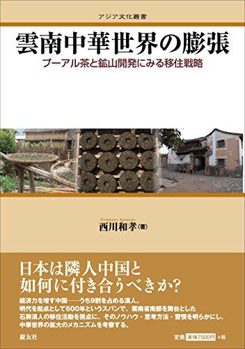 雲南中華世界の膨張: プーアル茶と鉱山開発にみる移住戦略 (アジア文化叢書)