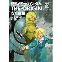 機動戦士ガンダム THE ORIGIN(10) (角川コミックス・エース)