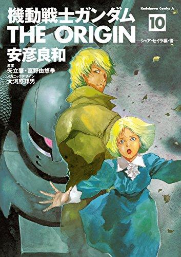 機動戦士ガンダム THE ORIGIN(10) (角川コミックス・エース)の詳細を見る