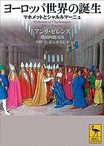 ヨーロッパ世界の誕生 マホメットとシャルルマーニュ (講談社学術文庫)