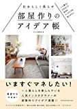 自分らしく暮らす部屋作りのアイデア帳 一人暮らしだからこそ好きなインテリアを楽しみたい