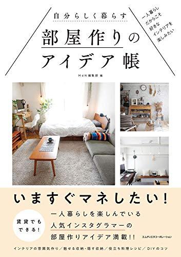 RoomClip商品情報 - 自分らしく暮らす部屋作りのアイデア帳 一人暮らしだからこそ好きなインテリアを楽しみたい
