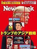 Newsweek (ニューズウィーク日本版) 2017年 11/14号 [トランプのアジア戦略]