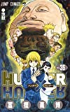 HUNTER×HUNTER 35 (ジャンプコミックス)