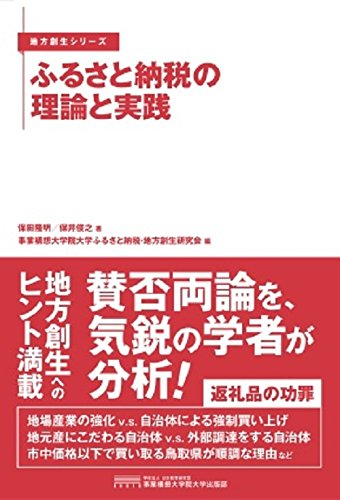 ふるさと納税の理論と実践 (地方創生シリーズ)...