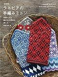 増補改訂 ラトビアの手編みミトン: 色鮮やかな編み込み模様を楽しむ