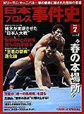 日本プロレス事件史 vol.7 春の本場所 (B・B MOOK 1171 週刊プロレススペシャル)
