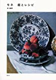 モネ 庭とレシピ 画像
