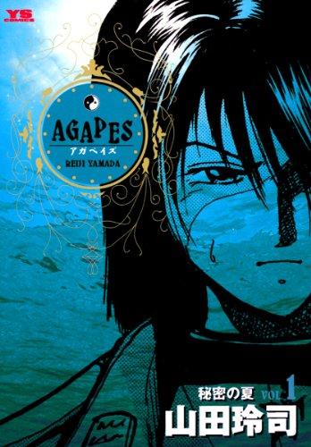 アガペイズ(1) (ヤングサンデーコミックス)