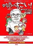 宮崎駿アニメはすごい!―『崖の上のポニョ』まですべての作品を読み解く