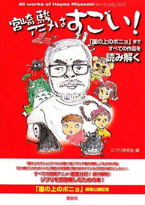 宮崎駿アニメはすごい!―『崖の上のポニョ』まですべての作品を読み解くの詳細を見る