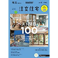 SUUMO注文住宅 埼玉で建てる   2018年夏号