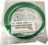 東芝 衣類乾燥機修理用丸ベルトED-M40M/ED-A45M/ED-B40M/ED-B50H/ED-C50H/ED-E40M互換品