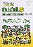 ブラジル人による生きたブラジルポルトガル語 中級―基礎をとことん学びたい人のために