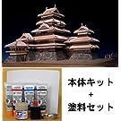 ウッディジョー/木製建築模型 1/150松本城+塗料セット