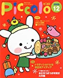 Piccolo (ピコロ) 2009年 12月号 [雑誌]