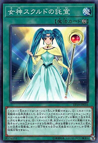 遊戯王 EP19-JP016 女神スクルドの託宣 (日本語版 ノーマル) EXTRA PACK 2019