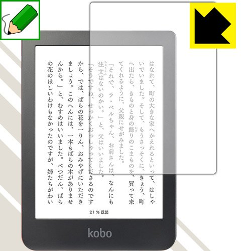 特殊処理で紙のような質感を実現! 『ペーパーライク保護フィルム Kobo C...