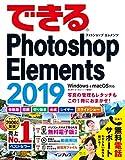 できるPhotoshop Elements 2019 Windows & macOS対応 できるシリーズ