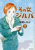 その女、ジルバ 3 (ビッグコミックス)