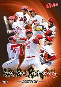 CARP RED RISING 2015-常昇魂を胸に- [DVD]