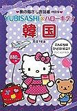 旅の指さし会話帳mini YUBISASHI×ハローキティ 韓国(韓国語)
