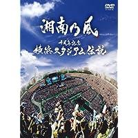 十周年記念 横浜スタジアム伝説 通常盤