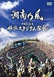 十周年記念 横浜スタジアム伝説 通常盤 [DVD]/