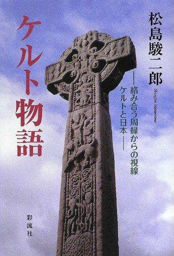 ケルト物語―絡み合う周縁からの視線 ケルトと日本の詳細を見る