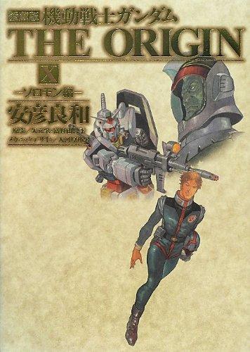 愛蔵版 機動戦士ガンダム THE ORIGIN X  ソロモン編 (単行本コミックス)の詳細を見る