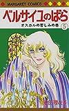 ベルサイユのばら (5) (マーガレット・コミックス (131))