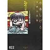 貸本版墓場鬼太郎(1) (水木しげる漫画大全集)