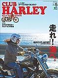 CLUB HARLEY (クラブハーレー)2017年5月号 Vol.202[雑誌]