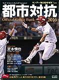 第87回都市対抗野球 2016年 7/23 号 [雑誌]: サンデー毎日 増刊