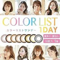 カラーリスト ワンデー COLOR LIST 1DAY【COLOR】#1D-AS01 【PWR】-1.25 10枚入 1箱