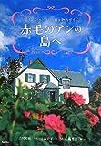 赤毛のアンの島へ プリンス・エドワード島&物語ガイド (MOE BOOKS)