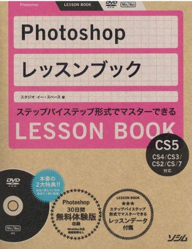 Photoshop レッスンブック Photoshop CS5/CS4/CS3/CS2/CS/7対応の詳細を見る