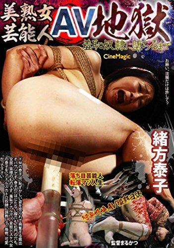 美熟女芸能人AV地獄 羞恥奴隷に堕ちるまで シネマジック [DVD]