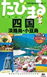 たびまる 四国 淡路島・小豆島 (旅行ガイド)